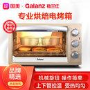 格蘭仕電烤箱KWS1530J-H7T