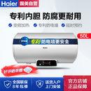 海尔(Haier) 电热水器 50升 双管变频加热 专利安全防电墙 8年包修 EC5002-Q6