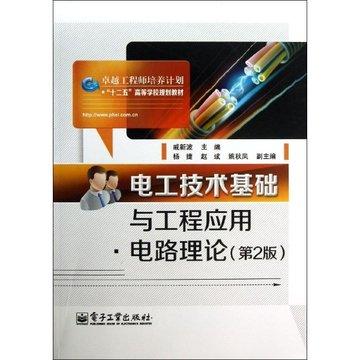电路理论:电工技术基础与工程应用(第2版 )