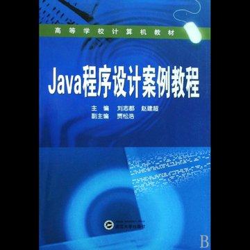 java程序设计案例教程(高等学校计算机教材)