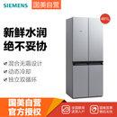 西门子(siemens) KM49EA60TI 481升混冷无霜 十字对开门冰箱(银色) 独立双循环 轻触式按键