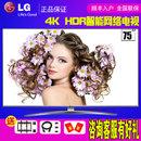 LG彩电 75UM7600PCA 75英寸4K超高清电视;智能电视IPS?#21487;?#30828;屏主动式HDR语音智能网络电视机19年新品