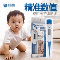 GL/格朗电子体温计宝宝婴儿儿童发烧温度计W-2软头无水银体温表(默认 默认值(请修改))