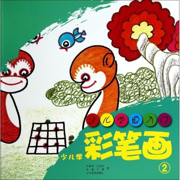 乡村田野风貌彩笔画h5