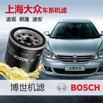 bosch博世 机滤上海大众途观 途安 朗逸 帕萨特 桑塔纳机油滤芯格