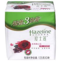 夏士莲粉瑰嫩白香皂三块装125g*3