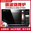 格兰仕 光波炉 微波炉烤箱一体机 智能操作 900W 25L 平板多功能 C2(T1)(新品)