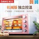 格兰仕(Galanz) X2R 上下管独立控温 机械版 电烤箱 42L 玫瑰金