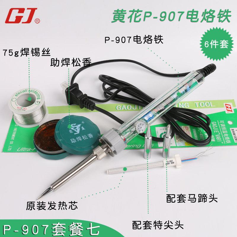 黄花907 调温电烙铁套装 恒温可调焊接工具 60w恒温烙铁电焊套装(p