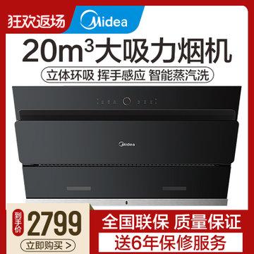 美的(Midea)CXW-280-B67抽油烟机蒸汽洗家用侧吸式大吸力手势控制(黑色 热销)