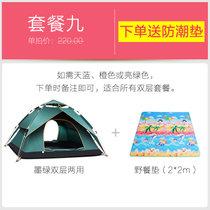 嘀威尼 Diweini 防水防雨全自动旅游帐篷户外3-4人加厚双人2人野外野营露营(双层两用 套餐9)