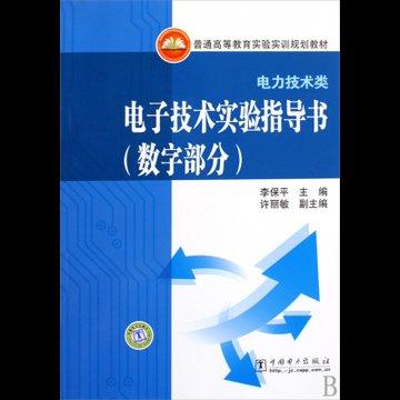 电子技术实验指导书(数字部分电力技术类普通高等教育实验实