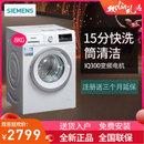 西門子(siemens) XQG80-WM12N1600W 家用全自動8公斤高溫筒清潔變頻靜音(白色)滾筒洗衣機