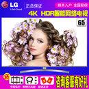LG电视 65UK7500PCA 65英寸 4K高清智能网络HDR硬屏智能电视 ?#38047;?#25511;光 环绕立体声 液晶电视平板电视