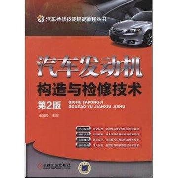 汽车发动机构造与检修技术