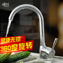 歐吉美 廚房洗菜盆水龍頭 冷熱水槽水龍頭單把黃銅旋轉龍頭6487(配60cm管2根)
