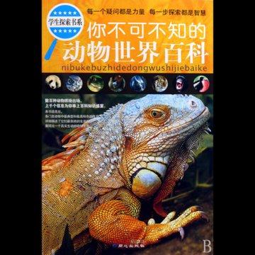 你不可不知的动物世界百科/学生探索书系