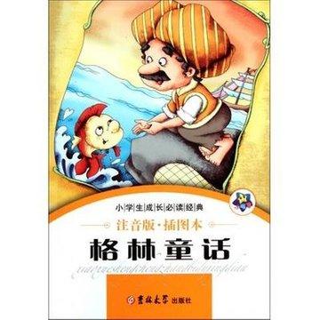 格林童话(注音版插图本)/小学生成长必读经典图片