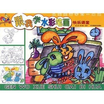跟我学水彩笔画/快乐课堂 儿童绘