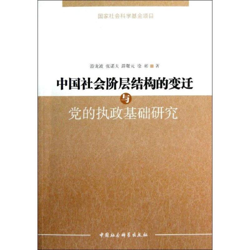 中国社会阶层结构的变迁与党的执政基础研究