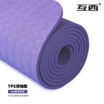 互西高品質TPE環保健康瑜伽墊耐用防滑防潮男女健身運動墊戶外野營(紫色 默認)