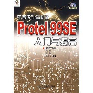 电路设计与制板—protel 99se入