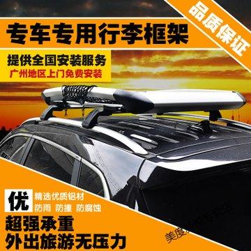 车顶行李架框汽车行李架车顶框筐宝骏730越野车货架crv车顶架横杆