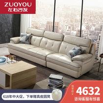 左右(zuoyou)真皮沙发 现代简约沙发大中小户型客厅皮艺贵妃转角L型组合沙发 DZY5016(C1005米白色 三人位)