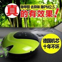 豪捷Haojie H2 车载空气净化器 车载吸尘器 空气净化机 除甲醛去烟味异味PM2.5 香薰 净化器 空气净化净化机(致炫白色)