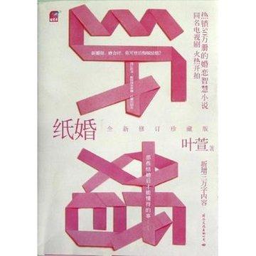 纸婚(全新修订珍藏版)