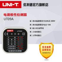 优利德UT09A插座检测仪 电源极性检测器 插座安全测试器 地线零线火线插头极性验电器 相位检测仪 UT09B漏电测试器(主机(官方标配))