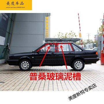 大众桑塔纳老款普桑99新秀06款车窗玻璃导轨密封条玻璃泥槽配件(后右)