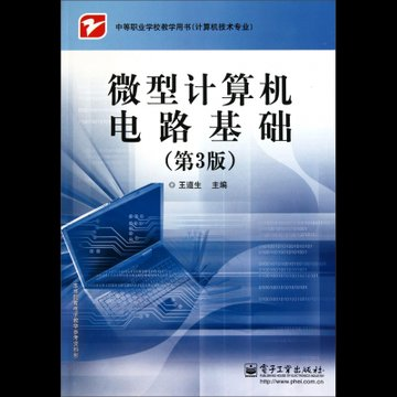 微型计算机电路基础(第3版计算机技术专业中等职业学校教学