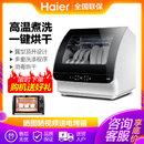 海尔(Haier)HTAW50STGB小贝洗碗机(全自动 迷你家用 台式小海贝洗碗机 消毒烘干)(黑色)