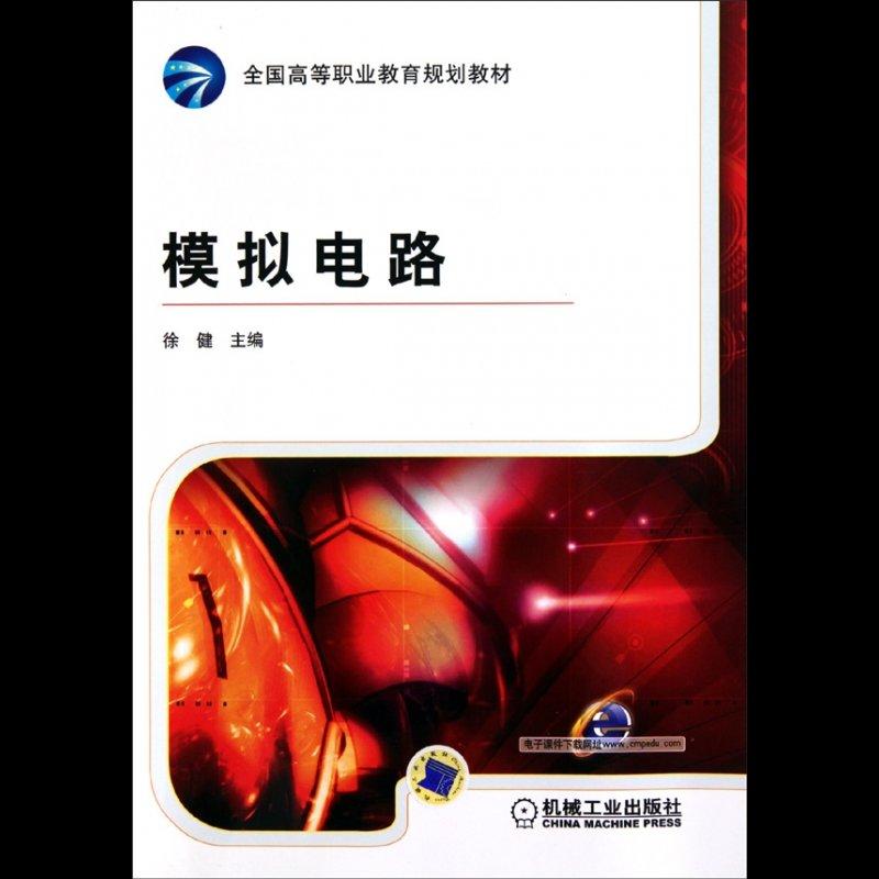 模拟电路(全国高等职业教育规划教材)
