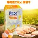 越南进口利葡lipo面包干135g黄油味早餐儿童网红零食面包片饼干小吃(黄油味)