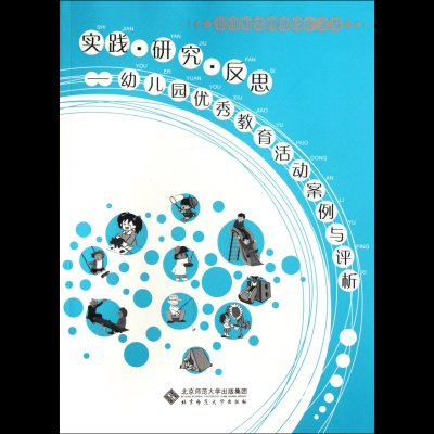 实践研究反思--幼儿园优秀教育活动案例与评析