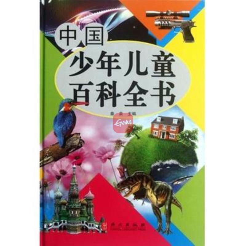 中国少年儿童百科全书(精)