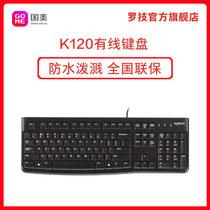 【官方旗舰店】罗技K120有线薄膜键盘笔记本台式电脑办公家用游戏USB通用防水舒适耐用MK120有线键鼠套装(黑色 官方标配)