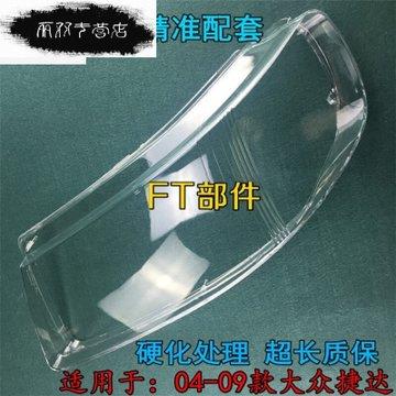 大众捷达大灯罩 04-09款老捷达前大灯透明灯罩 捷达玻璃灯壳 面罩