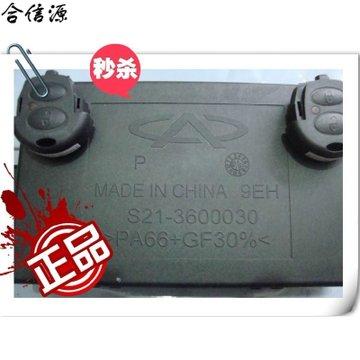奇瑞qq3 qq6 a1 防盗器模块 遥控器主机 控制器盒 中控模块(qq6)