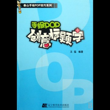 pop手绘宣传海报文具店