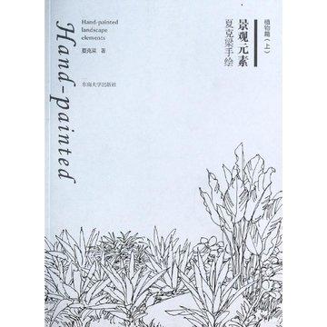 夏克梁手绘景观元素(上)植物篇