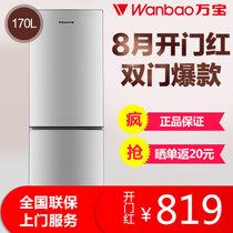 万宝170升两门冰箱