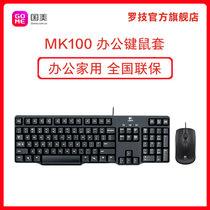 【官方旗舰店】罗技MK100有线键鼠套装键盘鼠标?#37096;?#25509;口PS2有线办公家用游戏K100有线?#37096;?#21333;键盘(黑色 官方标配)