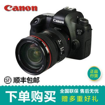 佳能(Canon) EOS 6D(EF 24-70mm /2.8L II USM)单反相机 6D/24-70 6D