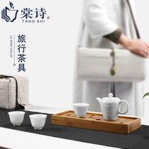 棠诗陶瓷一壶三杯便携竹制储水茶盘旅行整套茶具套装白瓷茶壶茶杯