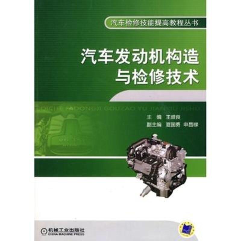 汽车发动机构造与检修技术/汽车