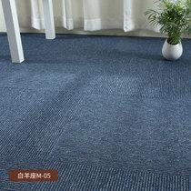 办公室地毯拼接方块卧?#34915;?#38138;写字楼会议室台球室商用工程满铺地毯(白羊座M-05)