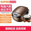苏泊尔(SUPOR)电饭煲 电饭锅 4L容量微压力焖煮CFXB40FC829D-75(24小时预约)